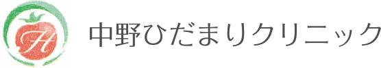 中野ひだまりクリニック ブログ